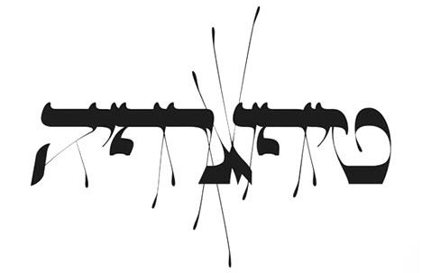 Hebrew logo Typography