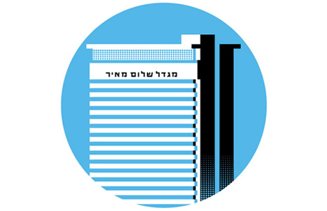 Shalom Meir Tower| Tel Aviv | 1965